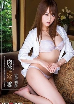 Akiho Yoshizawa Body Entertainment Wife