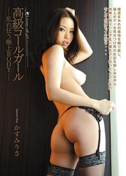 Risa Kasumi - Luxury Call Girl