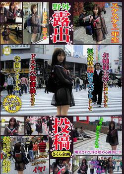 Mikan_Outdoor Exposure Contribution 30