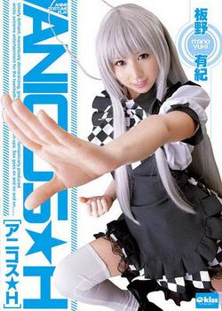 Anikosu H Itano Yuki