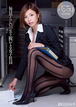 Hottie Employees Wearing Pantyhose Every Day