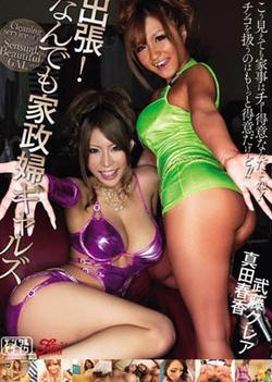 Haruka Sanada & Kurea Muto - The Erotic and Sexy Home Helper