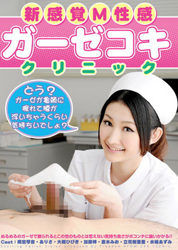 Kotone Amamiya, Arisa Nakano, Juria Tachibana, Azusa Kato, Mio Kuraki, Azumi Mizushima, & Hibiki Ohtsuki - New Sensation M
