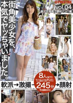 Makoto, Yurika, Ako, Mirai, Kurumi, Yuna, Aira, Natsu, Iori, & Hana - Beautiful Street Girl Vol 4