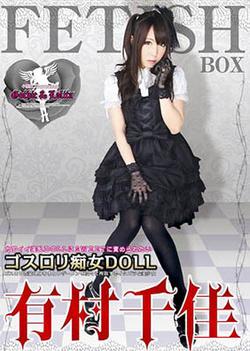 Seducer Doll Chika Arimura
