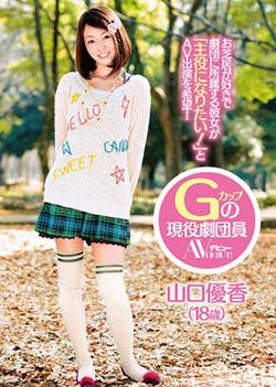 18-year-old Yuka Yamaguchi Av Debut