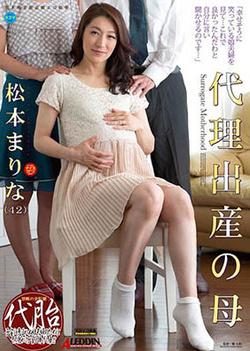 Maturechick Marina Matsumoto Of Surrogacy