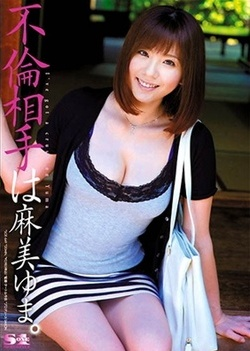 Yuma Asami Is A Bedfellow