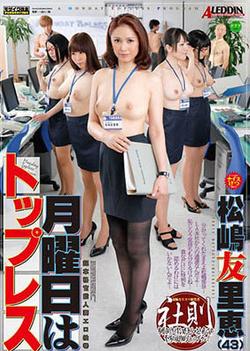 Topless Matsushima Yurie Monday