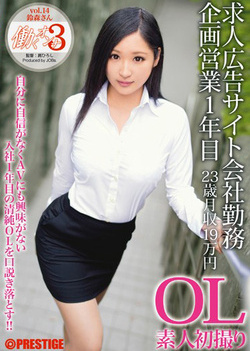 Woman To Work 3 Vol.14