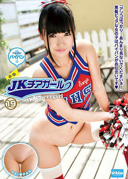 Jk Cheerleader 19 Nakatani Miyu