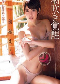 Squirting Awakening Yuki Makoto