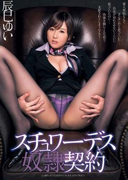 Tatsumi Yui - Stewardess Contract