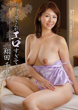 Wife Of Director Chisato Tian Xiang ... Too Erotic