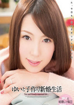Make Cuties Married Life Hatano Yui
